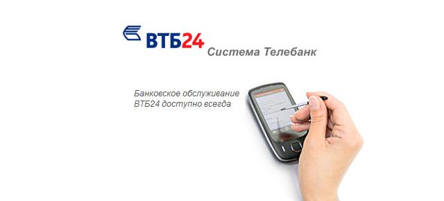 ВТБ24 Телебанк
